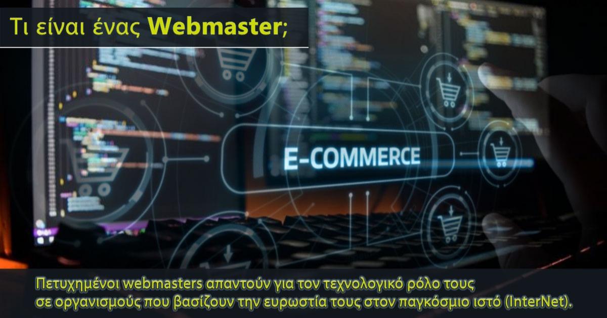 Τι είναι ένας Webmaster και εξακολουθούν ακόμα  να υπάρχουν;